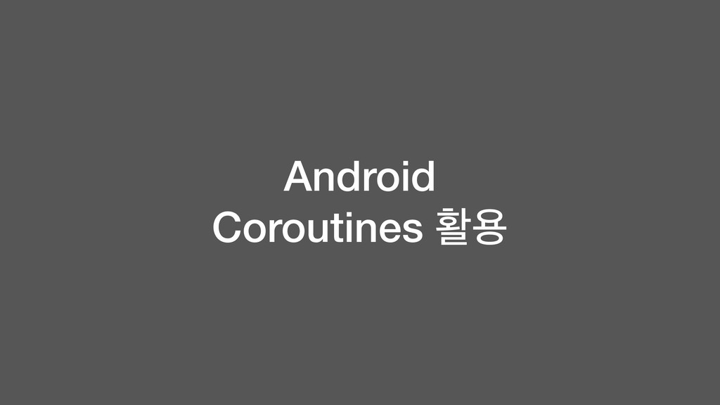 Android Coroutines ഝਊ
