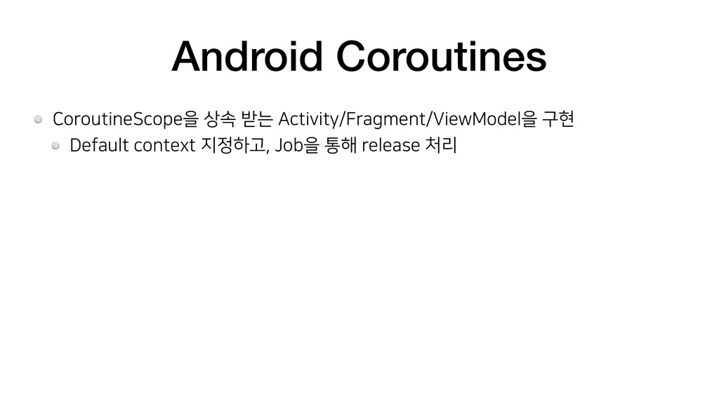 Android Coroutines CoroutineScope을 상속 받는 Activi...
