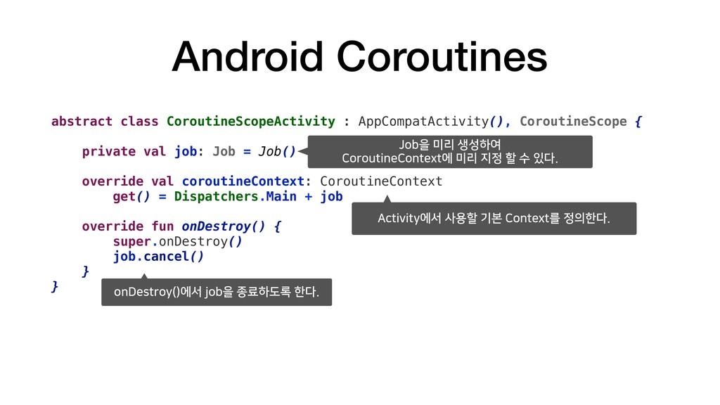 abstract class CoroutineScopeActivity : AppComp...