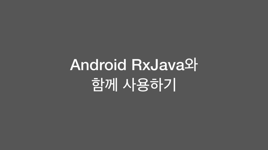 Android RxJava৬ ೣԋ ਊೞӝ
