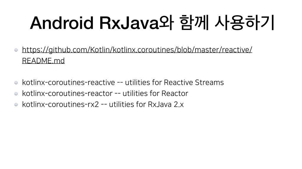 Android RxJava৬ ೣԋ ਊೞӝ https://github.com/Kotl...