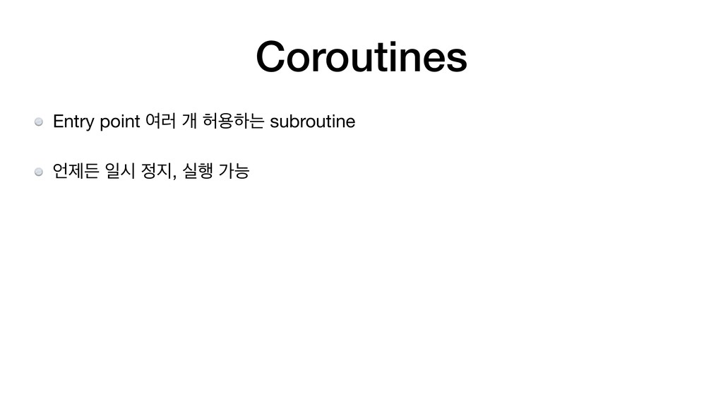 Coroutines Entry point ৈ۞ ѐ ೲਊೞח subroutine  ঱ઁ...