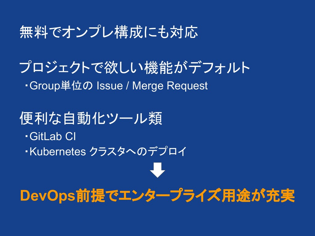 無料でオンプレ構成にも対応  プロジェクトで欲しい機能がデフォルト   ・Group単位の ...