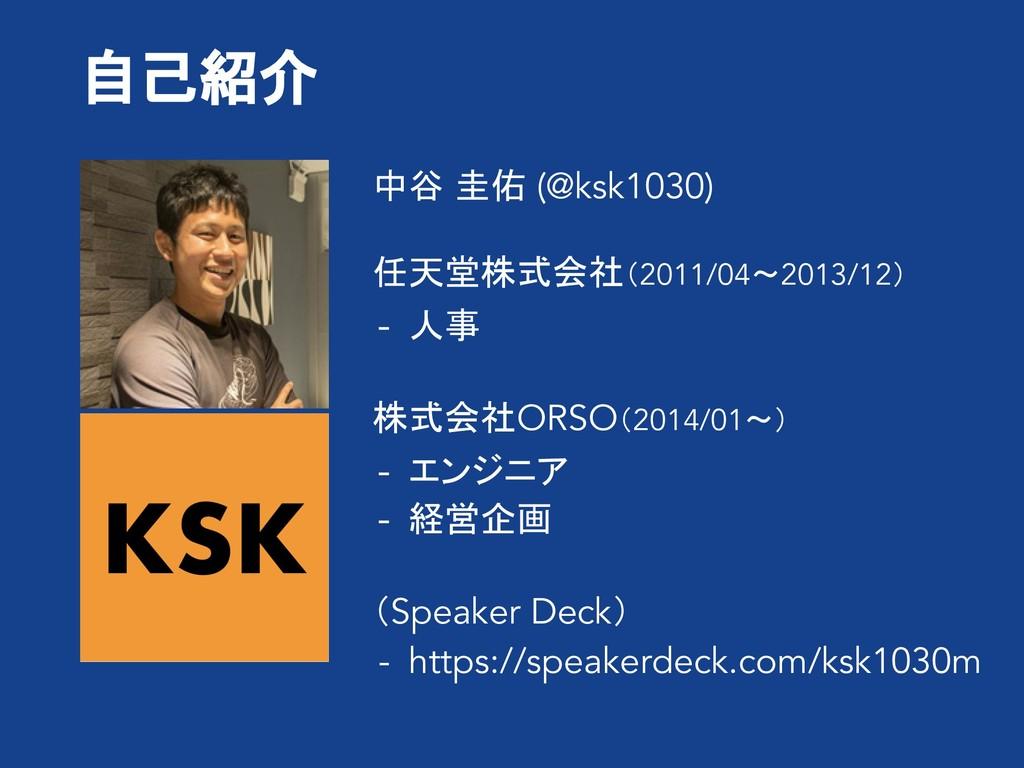 中谷 圭佑 (@ksk1030) 任天堂株式会社(2011/04〜2013/12) - 人事 ...