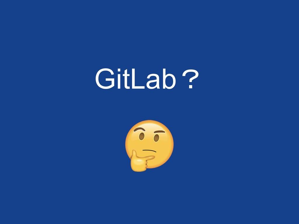 GitLab?