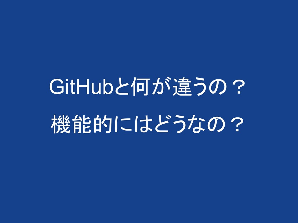 GitHubと何が違うの? 機能的にはどうなの?