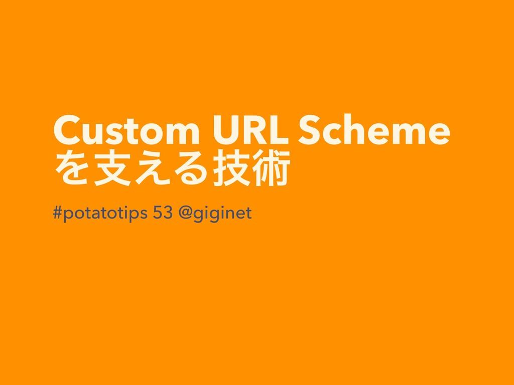 Custom URL Scheme Λࢧ͑Δٕज़ #potatotips 53 @giginet