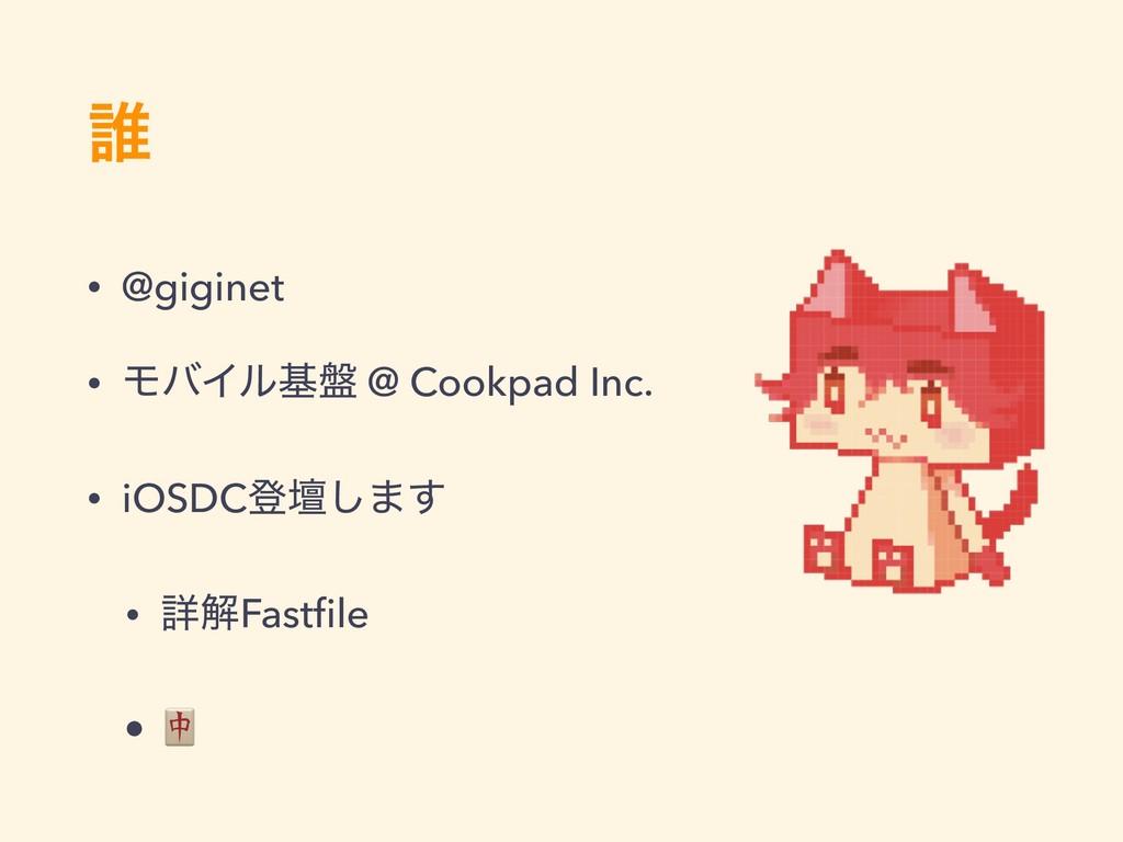 ୭ • @giginet • ϞόΠϧج൫ @ Cookpad Inc. • iOSDCొஃ͠...