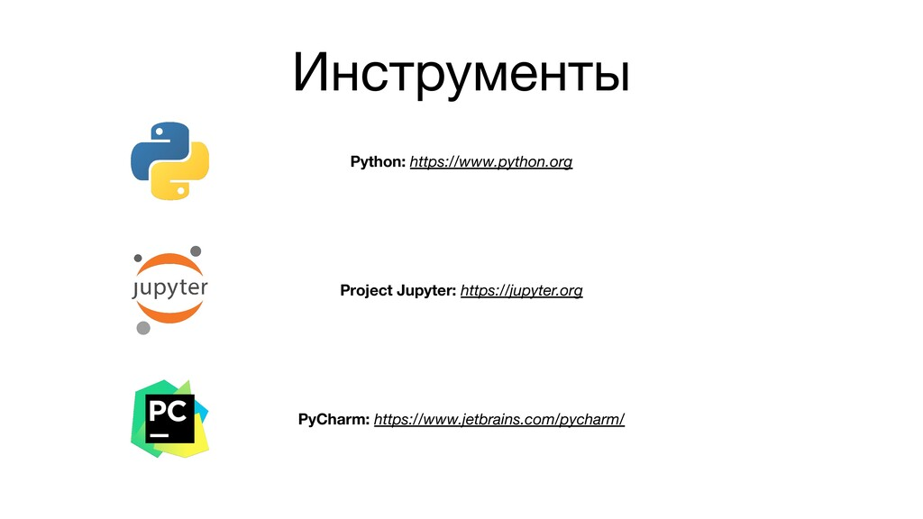 Инструменты Python: https://www.python.org PyCh...
