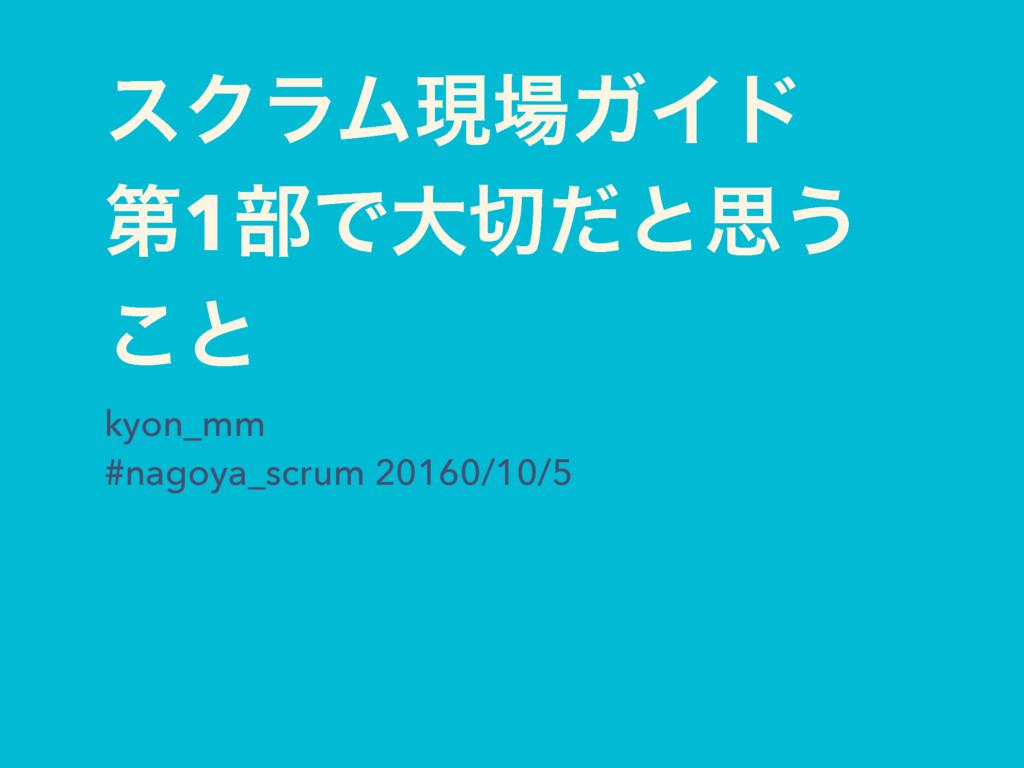 εΫϥϜݱΨΠυ ୈ1෦Ͱେͩͱࢥ͏ ͜ͱ kyon_mm #nagoya_scrum 2...