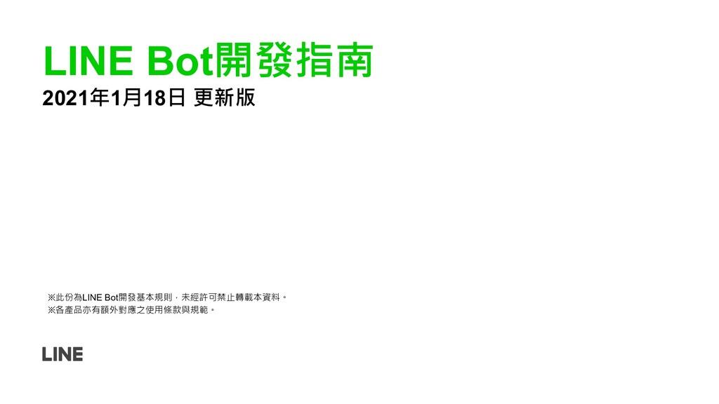 LINE Bot開發指南 2021年1月18日 更新版 ※此份為LINE Bot開發基本規則,...