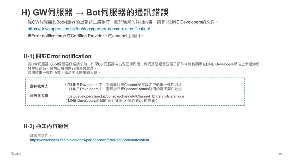 H) GW伺服器 → Bot伺服器的通訊錯誤 從GW伺服器向Bot伺服器發送請求時,如果Bot...
