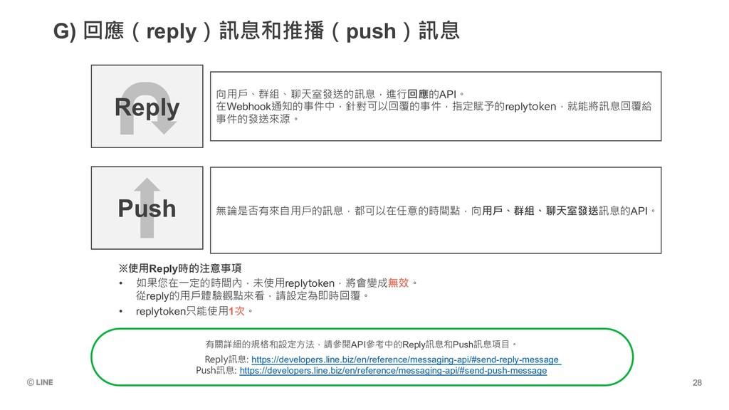 G) 回應(reply)訊息和推播(push)訊息 向用戶、群組、聊天室發送的訊息,進行回應的...