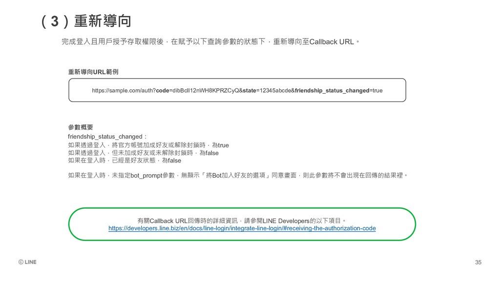 (3)重新導向 https://sample.com/auth?code=dibBclI12n...