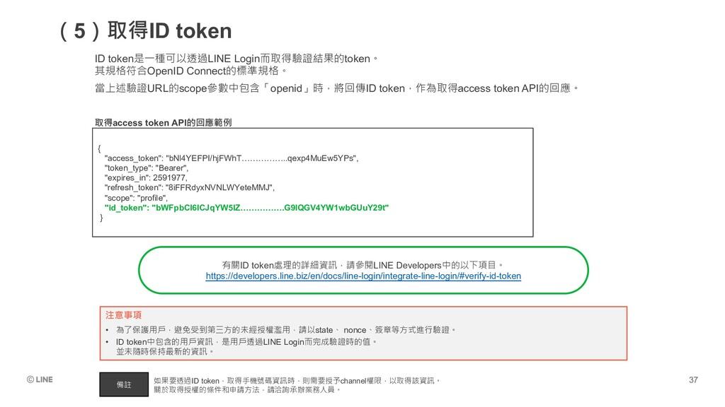 (5)取得ID token ID token 是一種可以透過 LINE Login 而取得驗證...