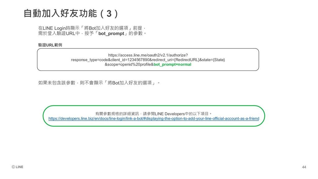 自動加入好友功能(3) https://access.line.me/oauth2/v2.1/...