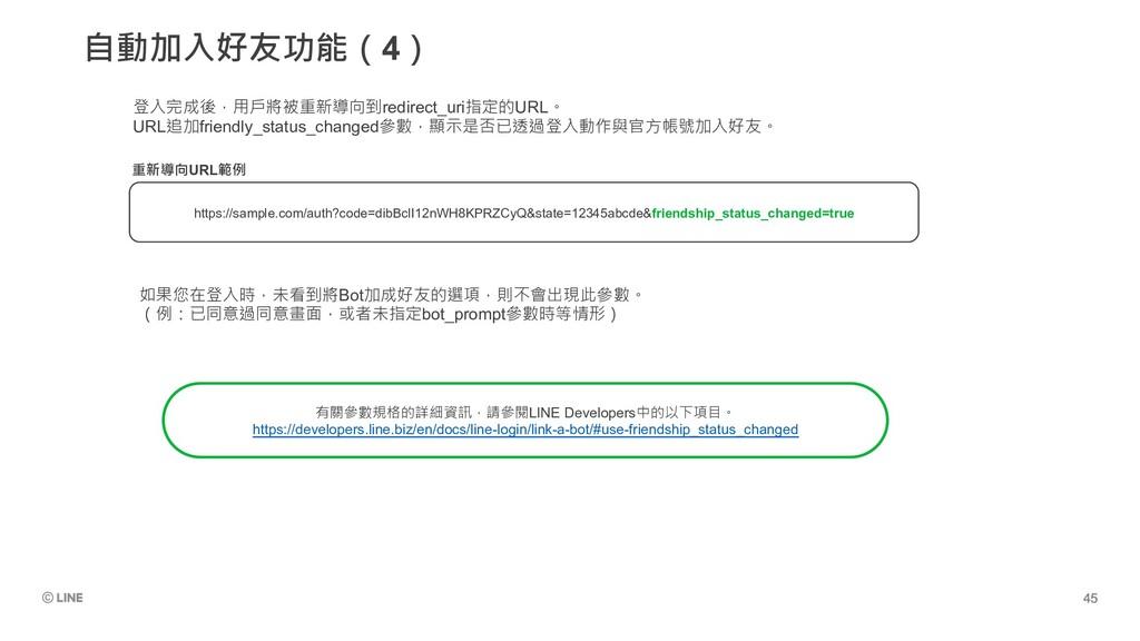 自動加入好友功能(4) https://sample.com/auth?code=dibBcl...