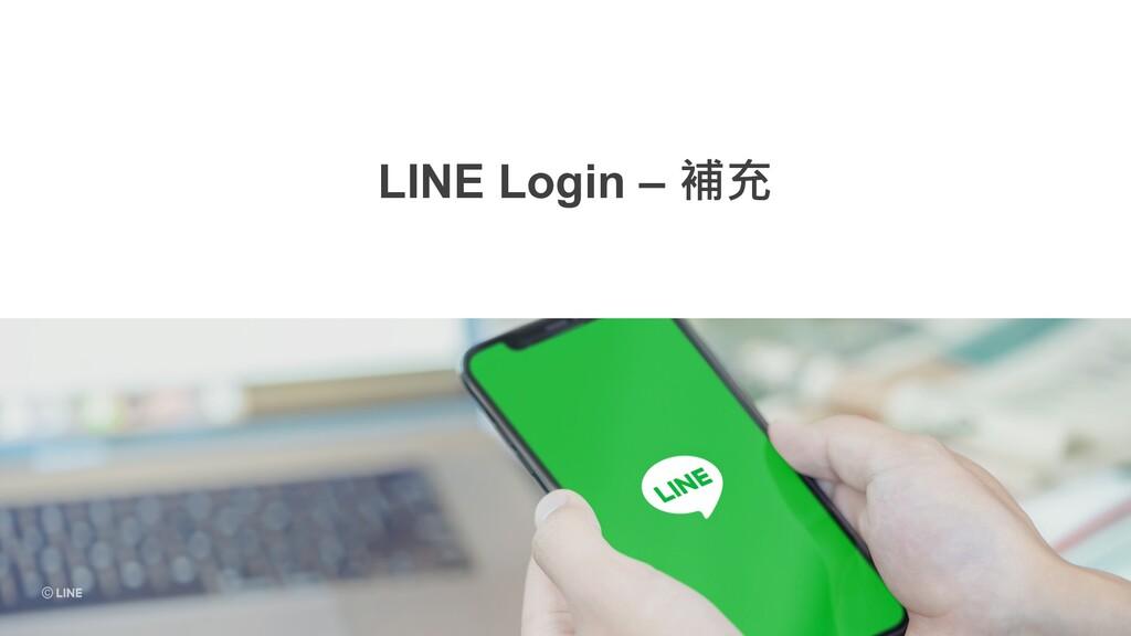 LINE Login – 補充