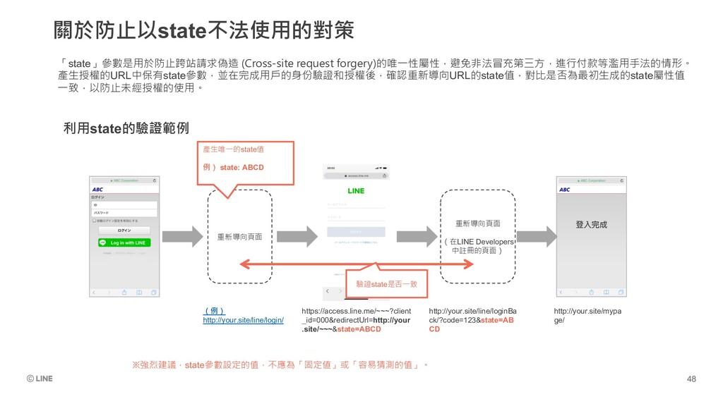關於防止以state不法使用的對策 重新導向頁面 (在LINE Developers 中註冊的...