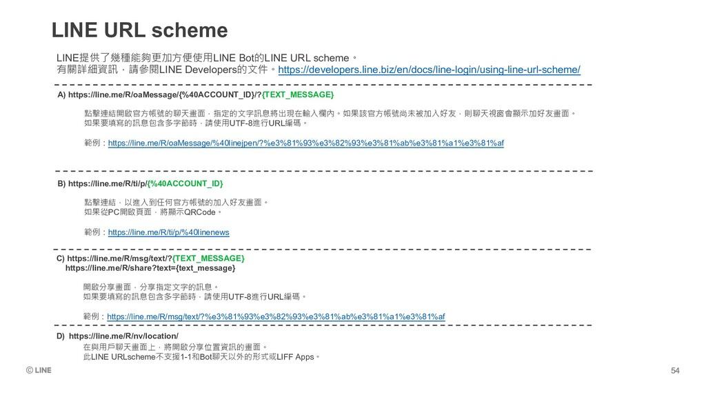 LINE URL scheme LINE提供了幾種能夠更加方便使用LINE Bot的LINE ...