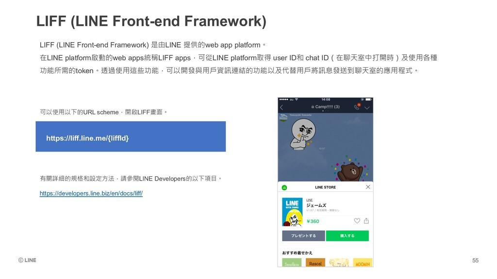 LIFF (LINE Front-end Framework) LIFF (LINE Fron...