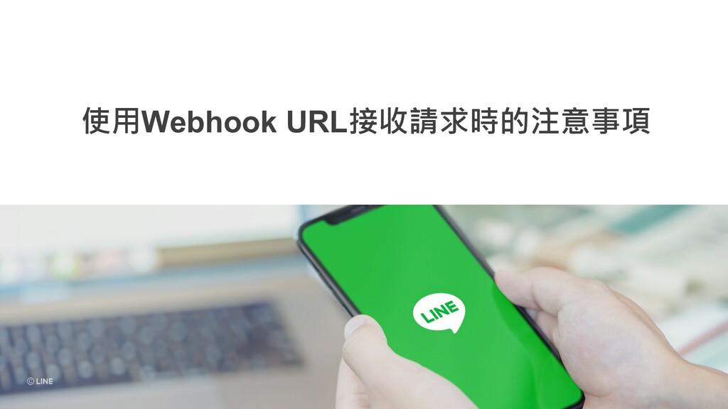使用Webhook URL接收請求時的注意事項