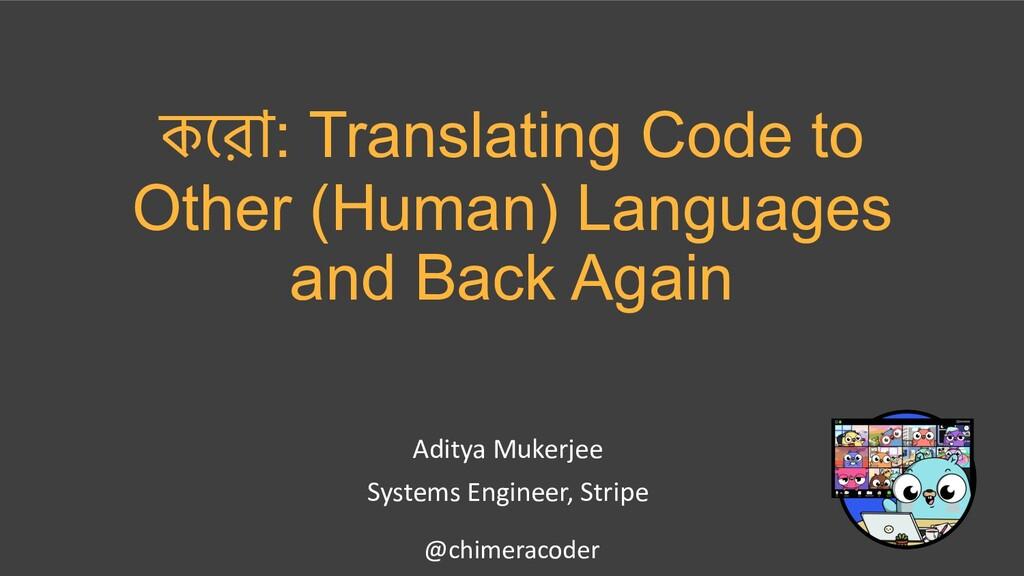 কেরা: Translating Code to Other (Human) Languag...