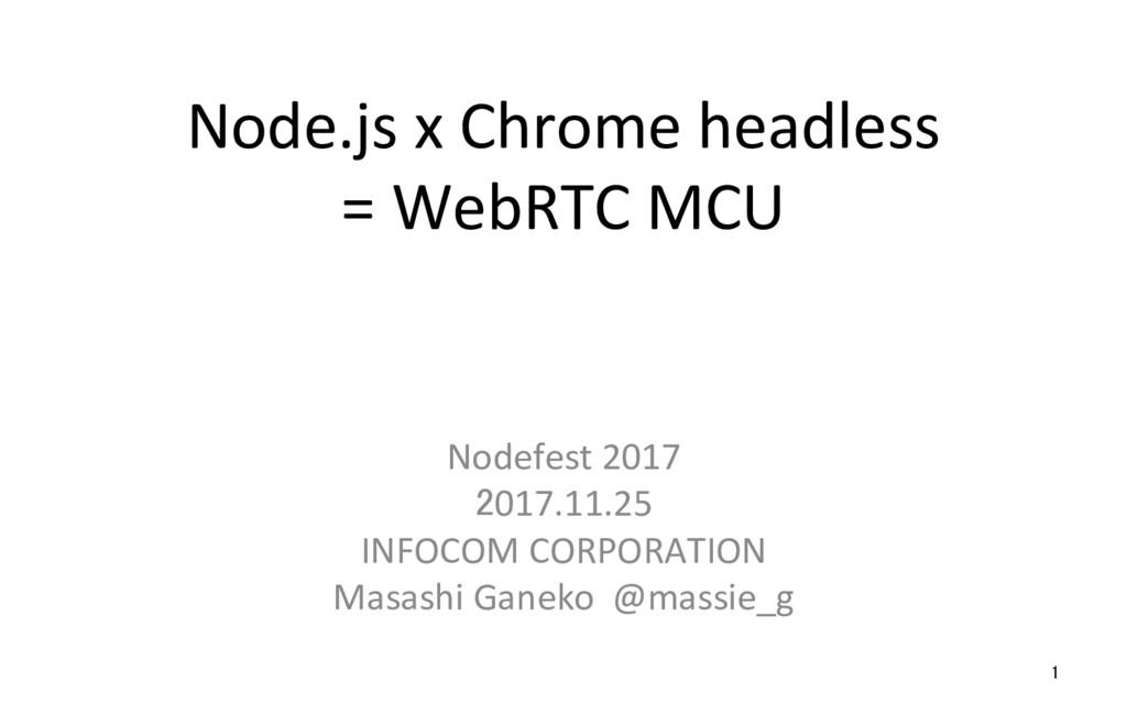 Node.js x Chrome headless = WebRTC MCU Nodefest...
