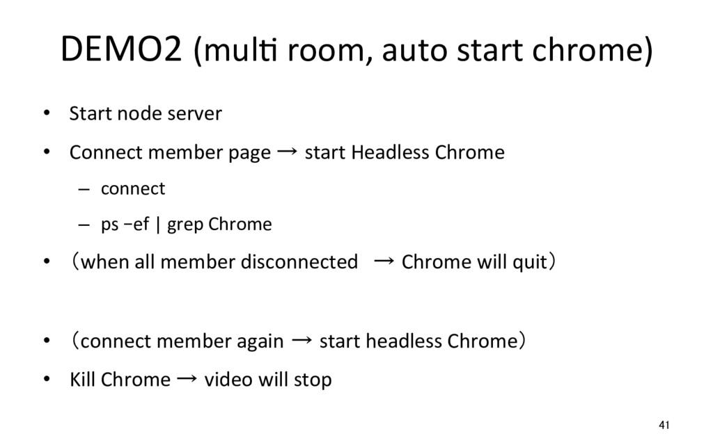 DEMO2 (mulR room, auto start chrome) • Start n...