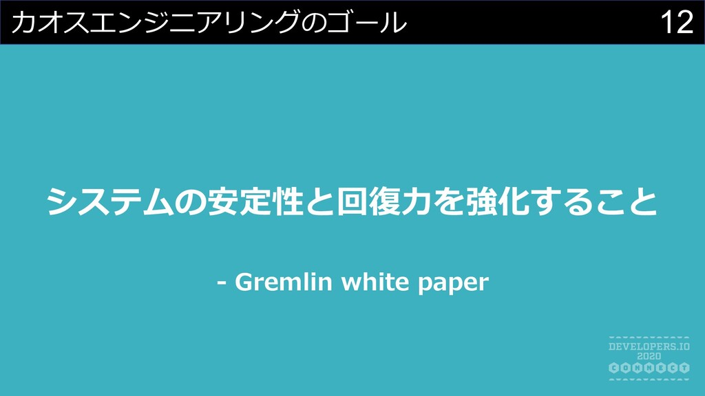 12 カオスエンジニアリングのゴール システムの安定性と回復⼒を強化すること - Gremli...