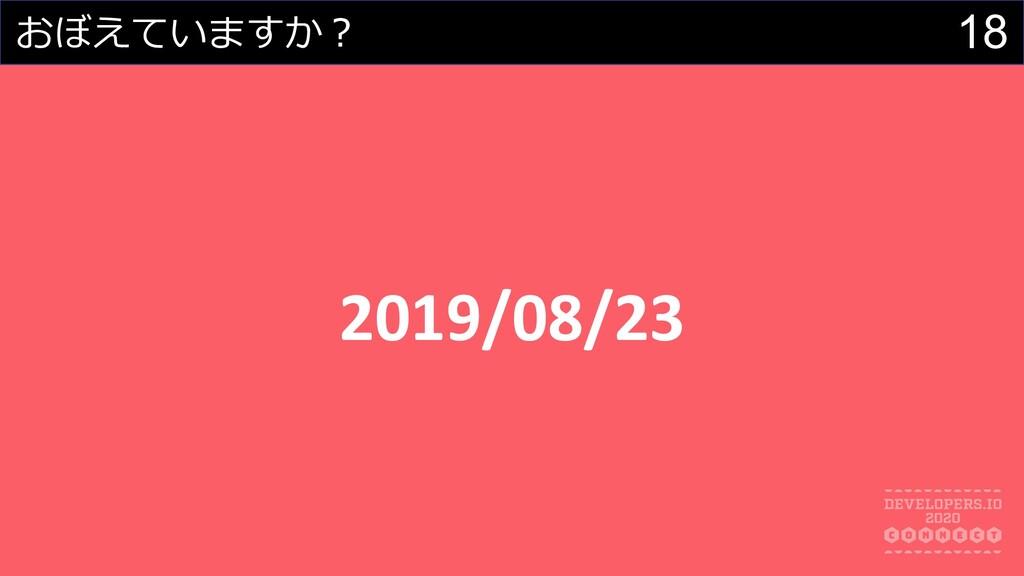 18 おぼえていますか︖ 2019/08/23