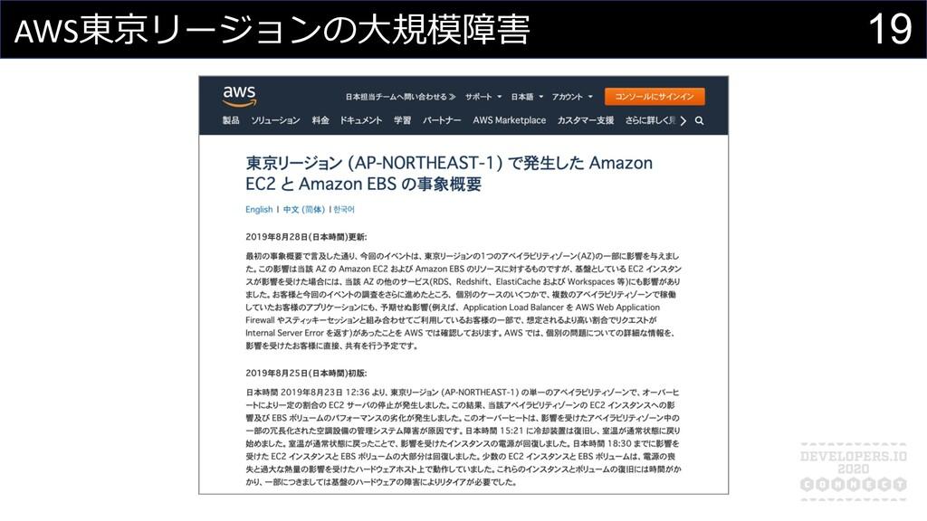 19 AWS東京リージョンの⼤規模障害