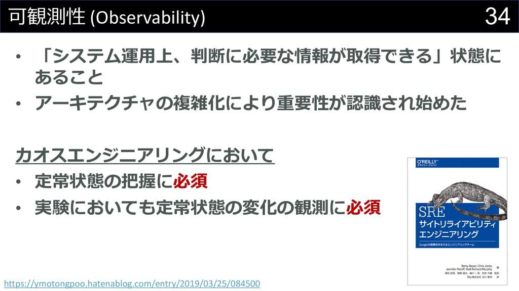 34 可観測性 (Observability) • 「システム運⽤上、判断に必要な情報が取得で...