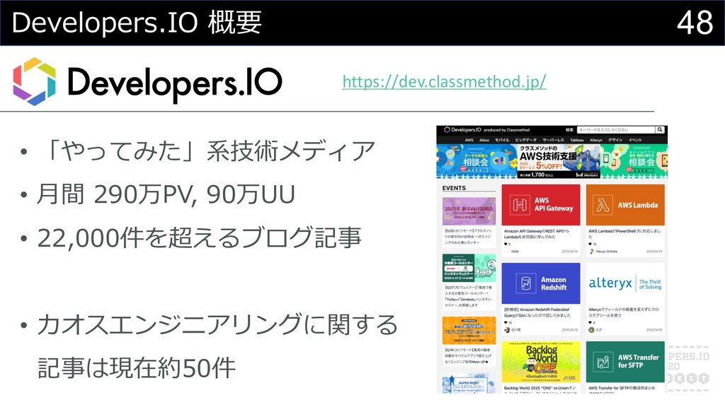 48 Developers.IO 概要 • 「やってみた」系技術メディア • ⽉間 290万P...