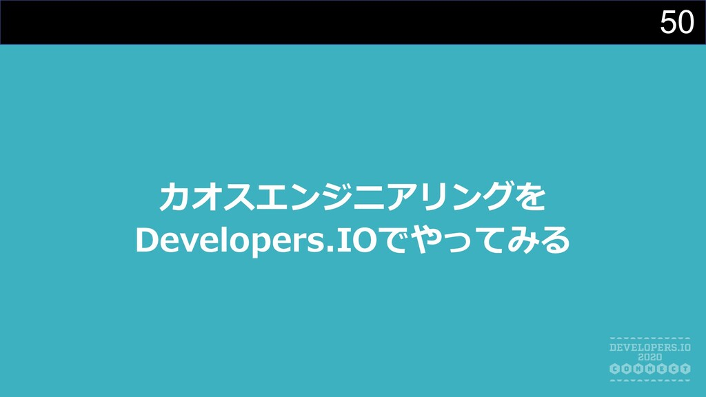 50 カオスエンジニアリングを Developers.IOでやってみる