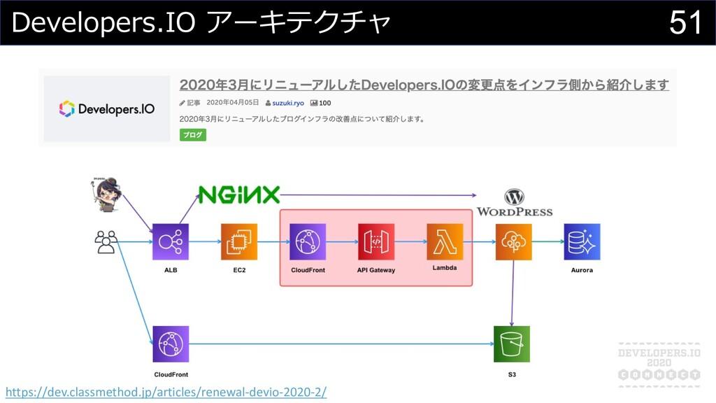 51 Developers.IO アーキテクチャ https://dev.classmetho...