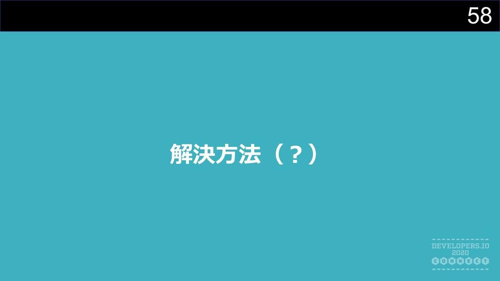 58 解決⽅法(︖)