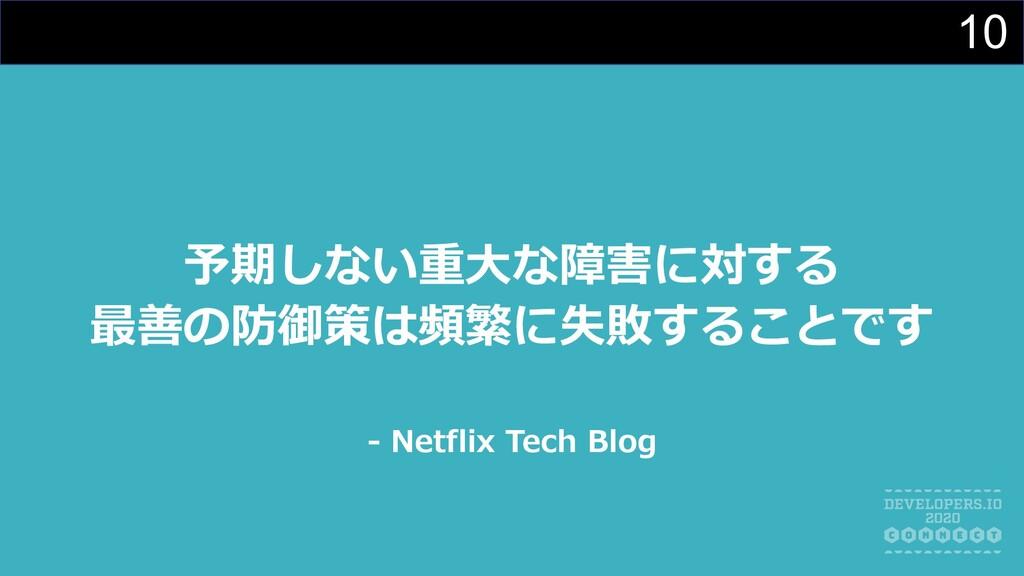 10 予期しない重⼤な障害に対する 最善の防御策は頻繁に失敗することです - Netflix ...