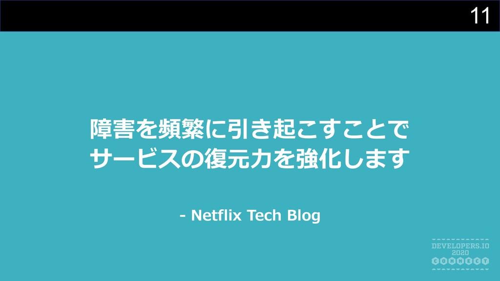 11 障害を頻繁に引き起こすことで サービスの復元⼒を強化します - Netflix Tech...