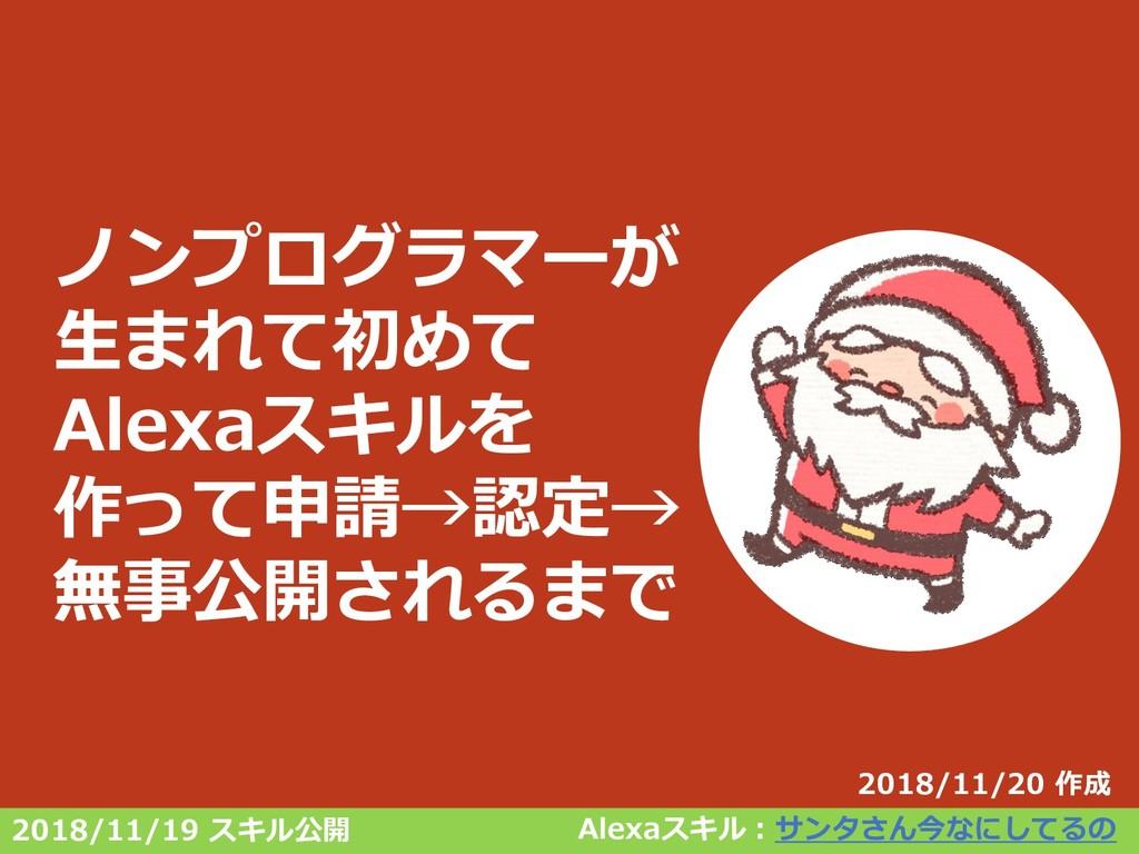 ノンプログラマーが 生まれて初めて Alexaスキルを 作って申請→認定→ 無事公開されるまで...