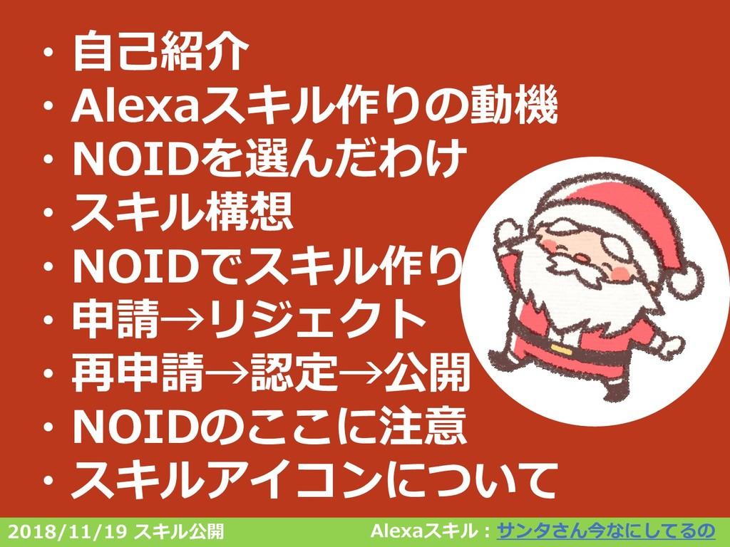 ・自己紹介 ・Alexaスキル作りの動機 ・NOIDを選んだわけ ・スキル構想 ・NOIDでス...