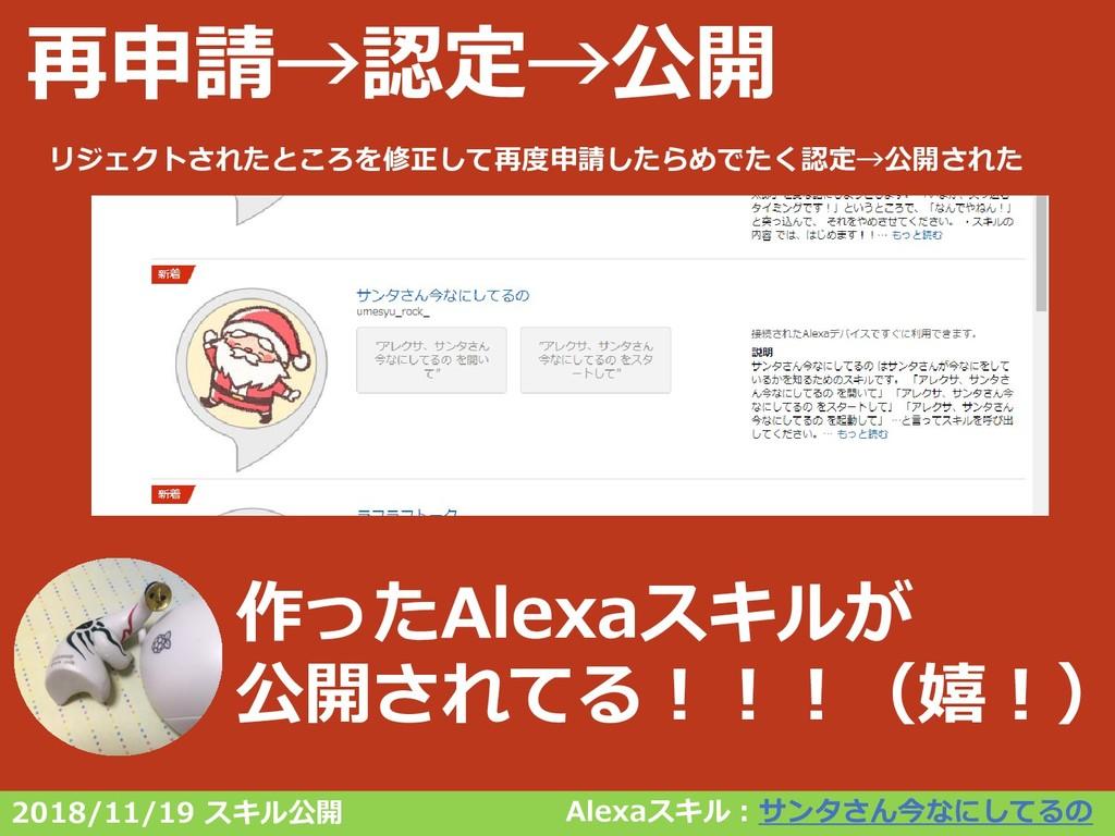再申請→認定→公開 Alexaスキル:サンタさん今なにしてるの 作ったAlexaスキルが 公開...