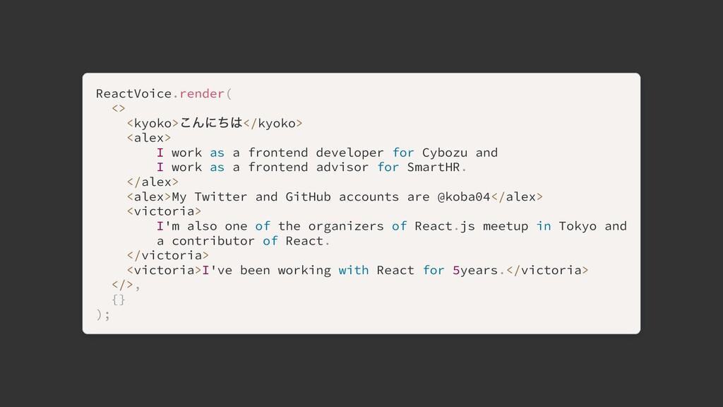 ReactVoice ReactVoice. .render render( ( < <> >...