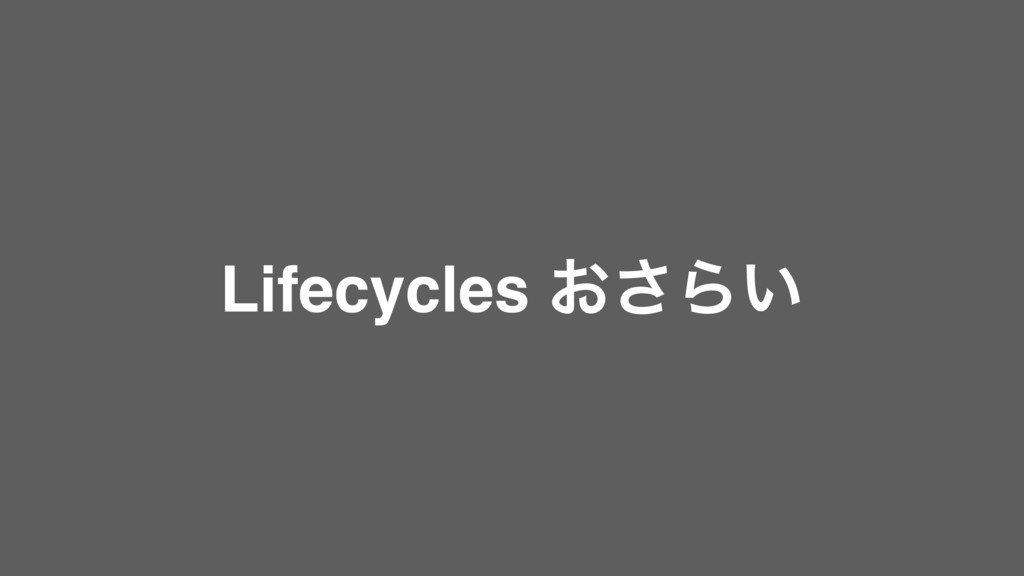 Lifecycles ͓͞Β͍