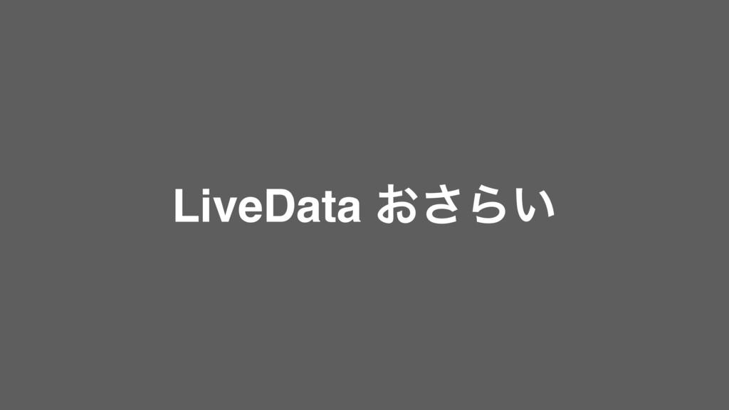 LiveData ͓͞Β͍
