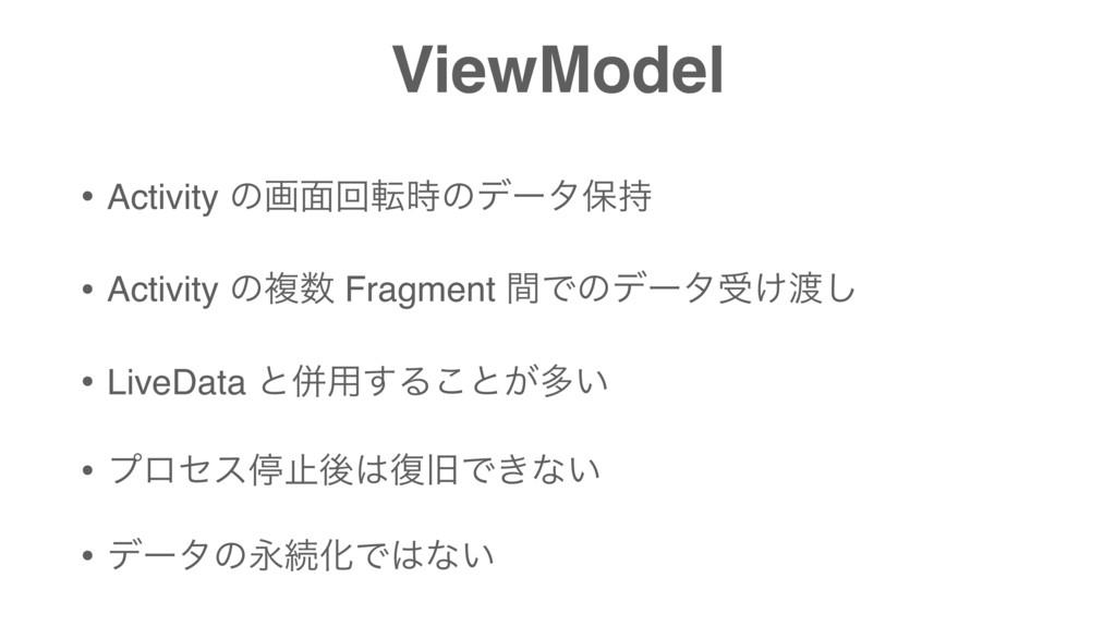 ViewModel • Activity ͷը໘ճసͷσʔλอ • Activity ͷෳ...