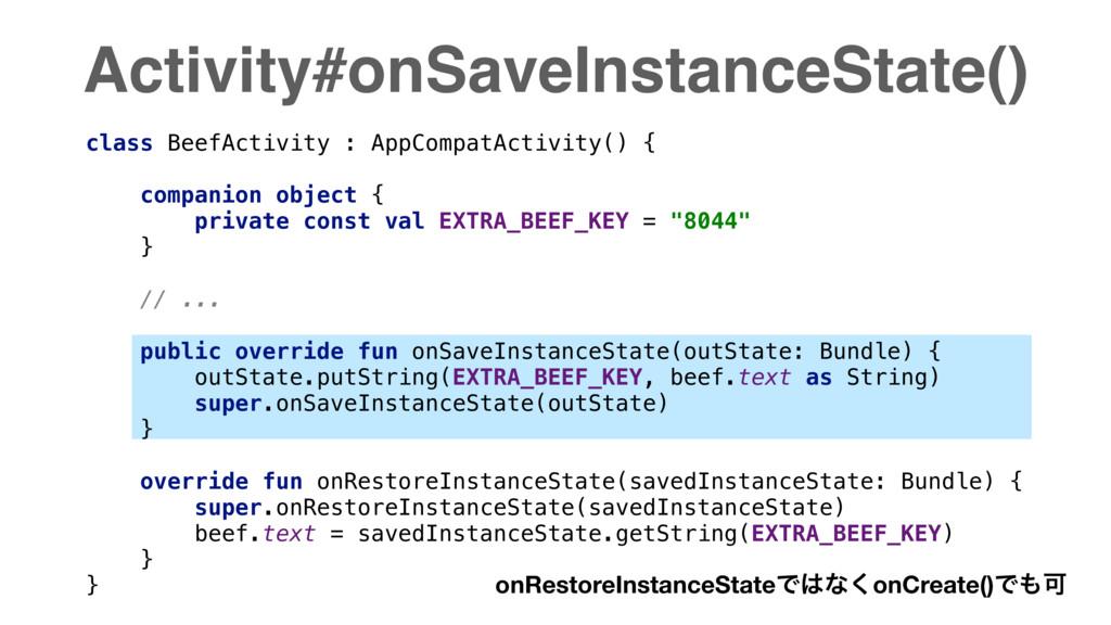 class BeefActivity : AppCompatActivity() { comp...