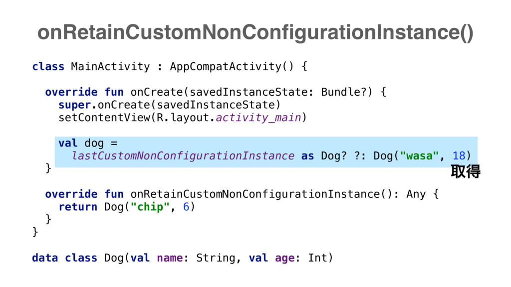onRetainCustomNonConfigurationInstance() class M...