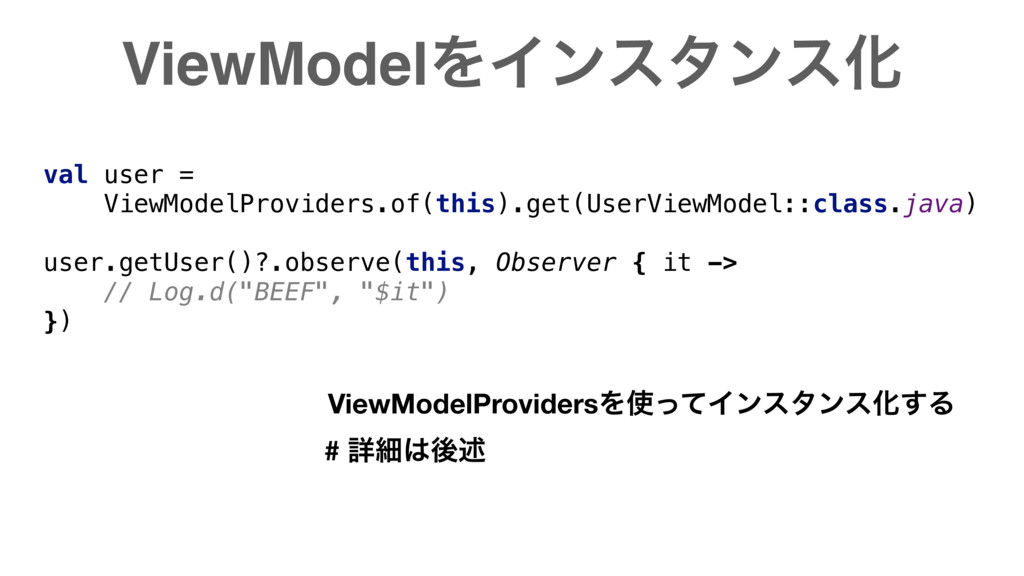ViewModelΛΠϯελϯεԽ val user = ViewModelProviders...