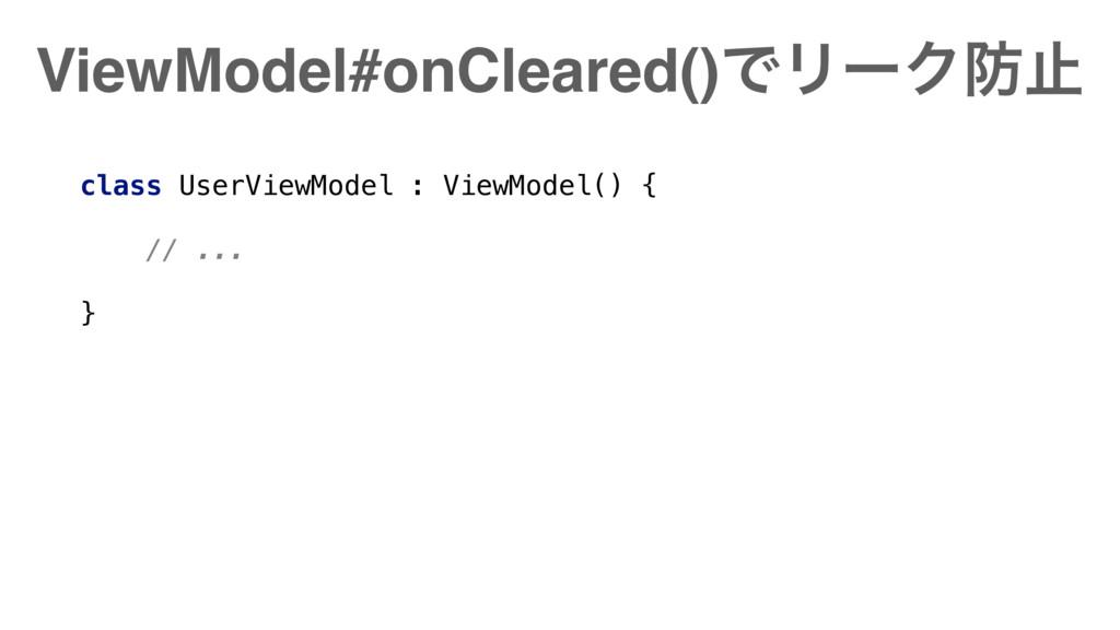 class UserViewModel : ViewModel() { // ... } Vi...